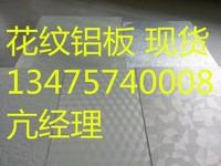 選擇鋁合金防滑鋁板方法
