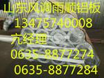 蜂窩鋁板25mm厚價格