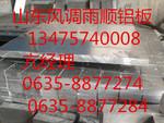 特殊超宽铝板价格