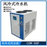 高配置5HP电子专用冷水机