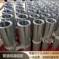 徐州保溫鋁卷生產廠家