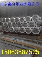 0.7毫米保溫鋁卷銷售價格