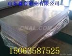 防锈铝卷5052-H32