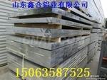 目前铝板材价格是多少