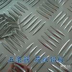 保溫鋁板用幾個厚的板-金暉金屬