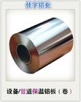 管道包鋁皮方法