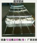 防滑铝板价格现货供应