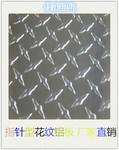 6061鋁卷廠家