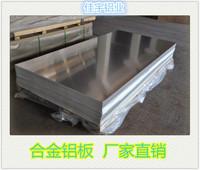 本地铝皮现货供应现货销售