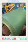 鋁板卷批發廠專業銷售