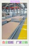 五條筋花紋鋁板廠家專業銷售