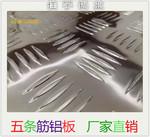 铝板经销商五条筋铝板库存