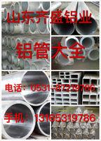 铝方管规格型号表