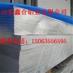 铝板复合铝瓦楞板 铝蜂窝复合板