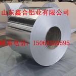 铝单丝 1060铝丝铝卷板