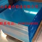 1060纯铝覆膜铝板生产厂家价格