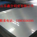 铝板本公司专业供应铝棒 铝锭产品