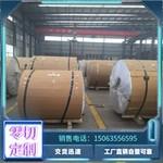 3003铝材料批发