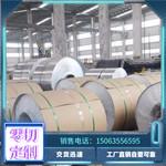 鋁卷7075廠家直銷