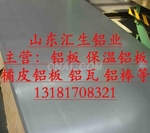保温铝板生产厂