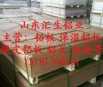 1mm3003防锈铝板价格