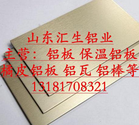 专营0.4mm防腐铝卷板价格
