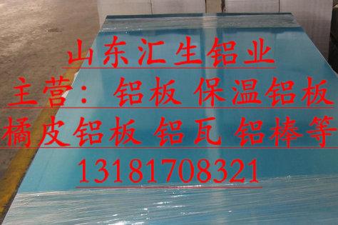 专营0.7mm防腐保温铝卷一平方价格