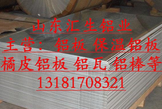 销售0.7毫米保温铝板一平方价格