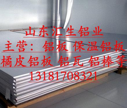 6061超厚鋁合金板