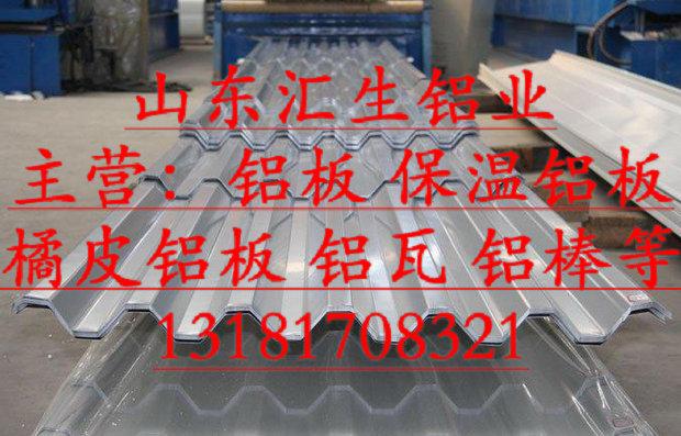 销售0.5毫米厚保温铝板价格