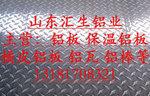 0.4毫米電廠保溫鋁板一公斤價格