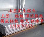 56毫米厚花纹铝板