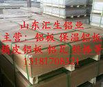LY12铝合金板价格