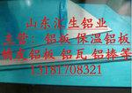 6061覆膜環保鋁板