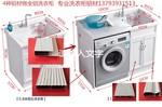 盤錦洗衣柜鋁材全鋁洗衣機伴侶