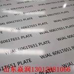 上海6061合金铝板销售