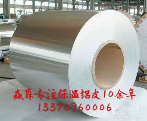 山东威海保温铝板现货资源表
