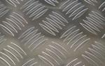 進口1060花紋鋁板廠家