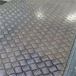 安徽 防滑 5052 合金花紋鋁板