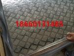 五条筋花纹铝板 梯具防滑铝板