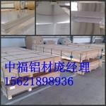 清倉5系鋁板大降價山東鋁板
