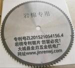 500mm巖棉鋸片 礦棉專用鋸片耐磨