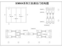 興裕鋁業推拉門(SEM904係列)