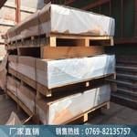 花纹铝板 覆膜5754铝板