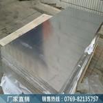 東莞7A09鋁板 7A09進口鋁板