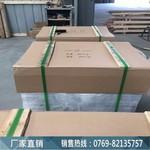 进口7050高精密铝板什么价格