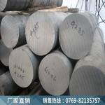 7050-T6511高强度铝棒材