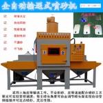 自动喷砂机 全自动输送式喷砂机