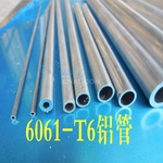 6061鋁管 6061鋁無縫管