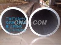 大口径合金铝管,5a03厚壁合金铝管